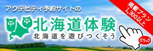 北海道体験のサイト